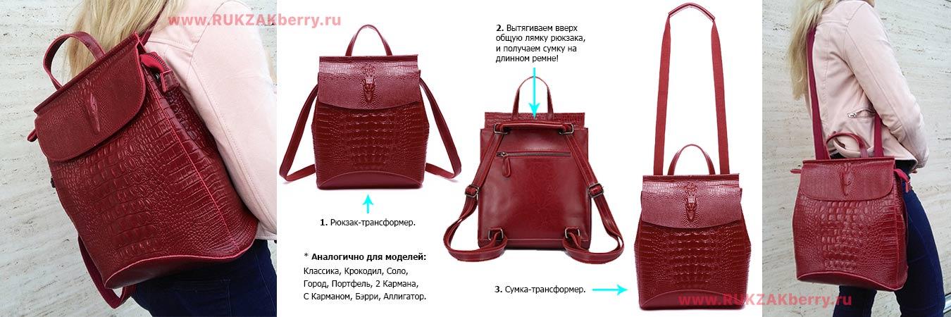 сумка рюкзак трансформер женская кожаная